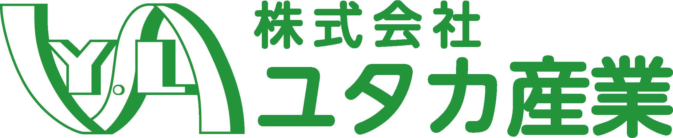 株式会社ユタカ産業